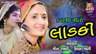 Rajkot Live