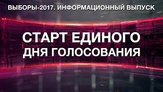 Выборы-2017. Старт Единого дня голосования