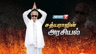 சத்யராஜின் அரசியல் | Sathyaraj's Political View | News7 Tamil