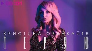 Кристина Орбакайте - Теряю | Official Audio | 2019