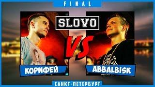 SLOVO | Saint-Petersburg – КОРИФЕЙ vs ABBALBISK [ФИНАЛ, II сезон]