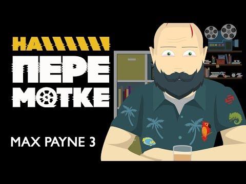 На перемотке. Max Payne 3