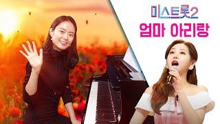 엄마아리랑 피아노커버 (미스트롯2 홍지윤, 원곡 송가인)