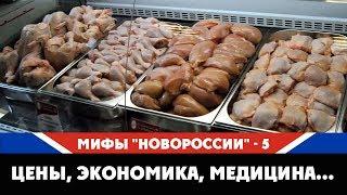 """Мифы """"Новороссии"""" - 5.  Цены, экономика, медицина..."""