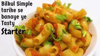 बिलकुल सिंपल तरीके से बनाएं ये टेस्टी नाश्ता, Macroni, Indian Style Macaroni, Lunchbox Recipe