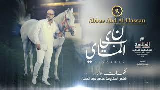 شاعر المقاومة عباس عبد الحسن قصيدة (( نبي الماي )) 2018 تحميل MP3