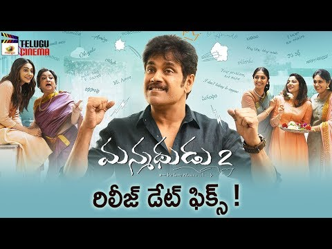 Manmadhudu 2 Movie RELEASE DATE Fix | Nagarjuna | Rakul Preet | Vennela Kishore |Mango Telugu Cinema