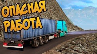 Опасная Работа - Euro Truck Simulator 2