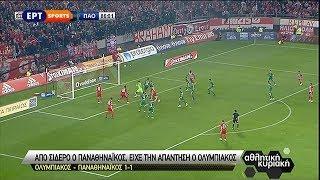 Ολυμπιακός - Παναθηναϊκός 1-1 Highlights   Super League 10η αγ. {11.11.2018}