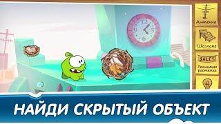 Найди скрытые объекты - Сладкая дуэль (Приключения Ам Няма) Развивающие мультфильмы для детей
