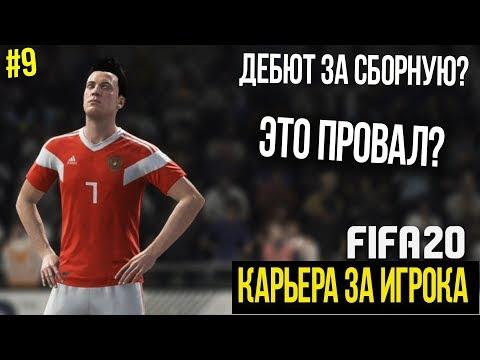 FIFA 20 | Карьера за игрока [#9] | ДЕБЮТ В СБОРНОЙ? ЭТО ПРОВАЛ? ЧТО СЛУЧИЛОСЬ?