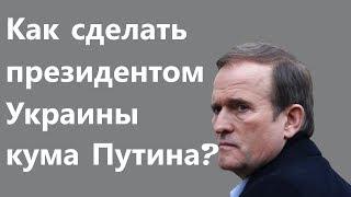 Зачем вернулся Медведчук? или Как сделать кума Путина президентом Украины? Небольшая фантазия