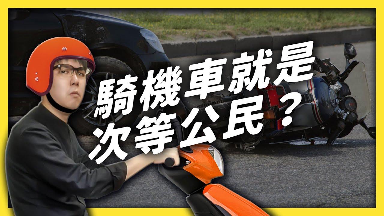 機車族明天要上街了!一次看懂「道路平權」的3大訴求!|志祺七七