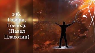 196. Говори, Господь (Павел Плахотин)