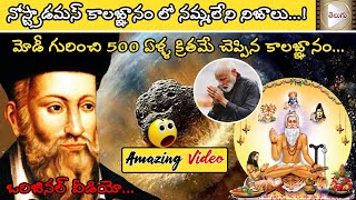 Kalagnanam Telugu Nostradamus Predictions Like Potuluri Veera Brahmendra Swamy Kalagnanam In Telugu