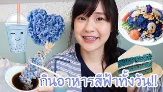 ถ้าทุกอย่างเป็นสีฟ้าใน1วัน สีฟ้าทำให้ไม่หิวจริงหรอ?! | Meijimill