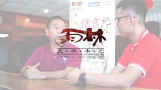 Tropical Top Venture l 雨林天然木艺 华商论剑第一季 EP3