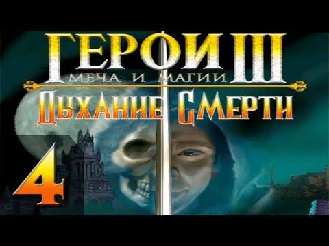Герои меча и магии 3 антология скачать торрентом