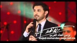 تحميل و مشاهدة Majed Al Mohandes - Jana Jana   ماجد المهندس - جنة جنة MP3