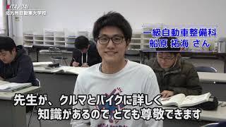 専門学校 北九州自動車大学校 2019学校紹介