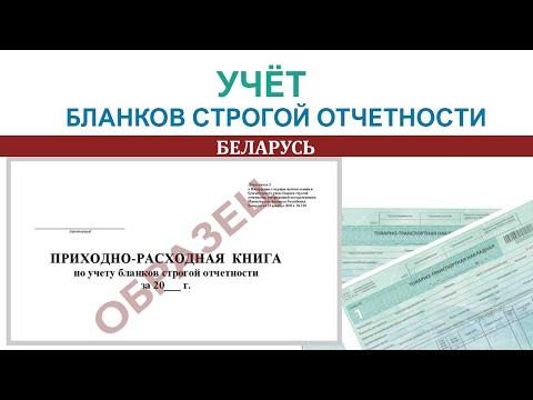 Учет бланков строгой отчетности | Заполнение книги по учету БСО