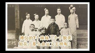 溥仪的7个妹妹,个个貌美如花,那么作为末代格格她们的命运又如何呢?