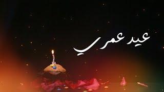 اغاني حصرية وليد الشامي - عيد عمري (كلمات)   Waleed El Shami - Eid Omori (Lyrics) تحميل MP3