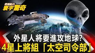 【傅鶴齡寰宇驚奇】外星人將要進攻地球? 4星上將組「太空司令部」
