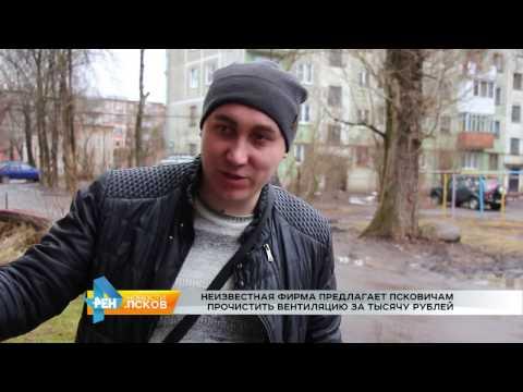 Новости Псков 09.03.2017 # Вентиляционные мошенники
