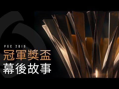 PUBG世界賽獎杯介紹