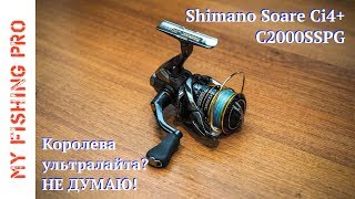 13 shimano ci4 c2000pgss soare
