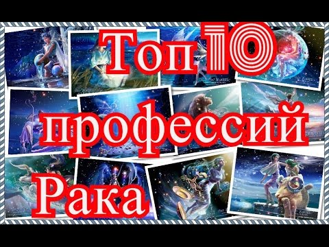 Топ  10 профессий Рака