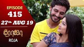 ROJA Serial | Episode 415 | 27th Aug 2019 | Priyanka | SibbuSuryan | SunTV Serial |Saregama TVShows