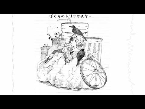 【初音ミク】ぼくらのトリックスター【オリジナル曲】