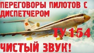 Переговоры пилотов  с диспетчером до крушения самолета ТУ 154 -  25 декабря 2016 года!