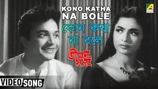 Kono Katha Na Bole | Jibon Mrityu | Bengali Movie Song