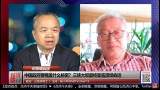 明镜编辑部 | 王维洛 陈小平:中国政府要掩盖什么秘密?三峡大坝最终面临溃坝命运(20190709 第438期)