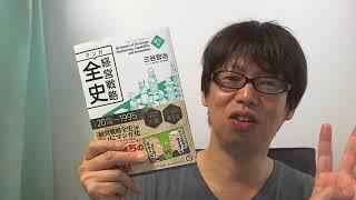 おすすめ本「マンガ経営戦略全史・確立編」三谷宏治著PHP研究所