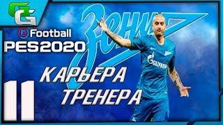 PES 2020 ⚽ КАРЬЕРА ЗА ЗЕНИТ |#11|