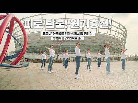 [ #2 다이어트 댄스] 코로나19 극복을 위한 생활체육 동영상