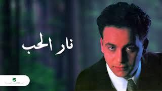 اغاني حصرية Moustafa Amar ... Wala Shoq Wala Hob | مصطفى قمر... ولا شوق ولا حب تحميل MP3