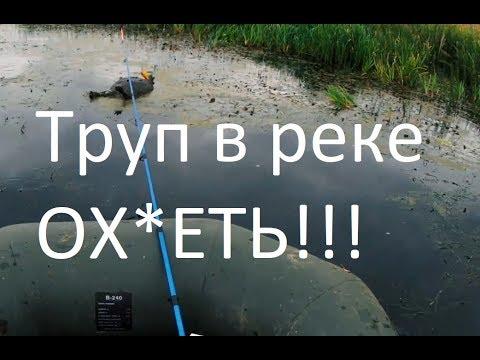Рыбалка на реке Пуда. Рыбак нашел труп в реке