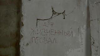 """Документальный фильм """"Жизненный провал""""."""