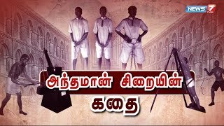 அந்தமான் சிறையின் கதை | Cellular Jail Andaman and Nicobar Islands | Kala Pani Jail History