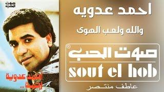 Wallah We Leab El Hawa Ahmed Adaweya Official تحميل MP3