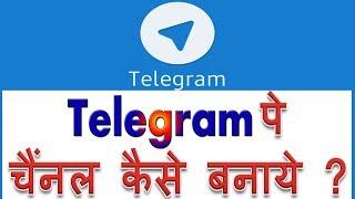 TELEGRAM को कैसे JOIN करें ? एकदम शुरुआत