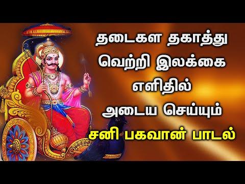 SANISAWRAN  WILL ERADICATE ALL YOUR CURSES  & LIBERATE FROM DEBITS| Lord Saniswaran Tamil Padalgal