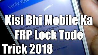 FRP Lock Kaise Tode (New Trick)