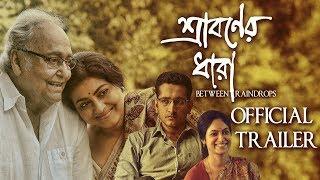 Sraboner Dhara (শ্রাবনের ধারা ) | Official Trailer | Soumitra | Parambrata | Gargi | Basabdutta