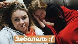 VLOG: УШЛА ИЗ КОЛЛЕДЖА//ВИРУС